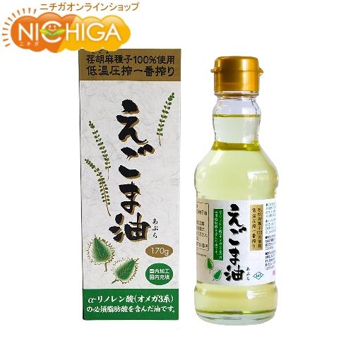 不飽和脂肪酸のα-リノレン酸が豊富! 朝日 えごま油 170g(瓶) 低温圧搾一番搾り [02] NICHIGA(ニチガ)