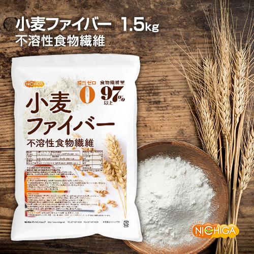 大人気 小麦代わりに使用してカロリーカット 糖質カット 小麦ファイバー 休み 1.5kg 不溶性食物繊維 食物繊維量97%以上 ニチガ 02 脂質ゼロの微粉末タイプ グルテンフリー 糖質ゼロ NICHIGA