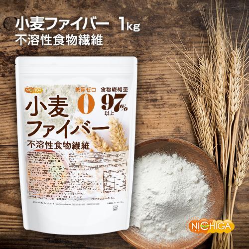 小麦代わりに使用してカロリーカット・糖質カット 小麦ファイバー 1kg (不溶性食物繊維)食物繊維量97%以上 グルテンフリー・糖質ゼロ・脂質ゼロの微粉末タイプ [02] NICHIGA(ニチガ)