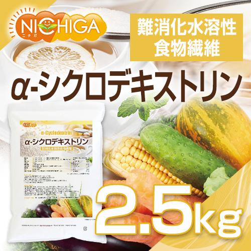 α-シクロデキストリン 2.5kg(計量スプーン付) 【送料無料】 難消化水溶性食物繊維 [02] NICHIGA ニチガ