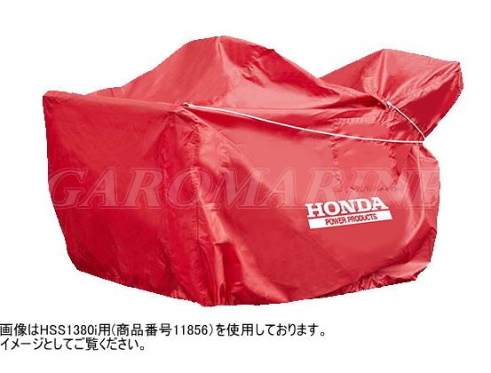 ホンダ除雪機 保管用ボディカバー HSS760n クロスオーガ仕様 送料無料