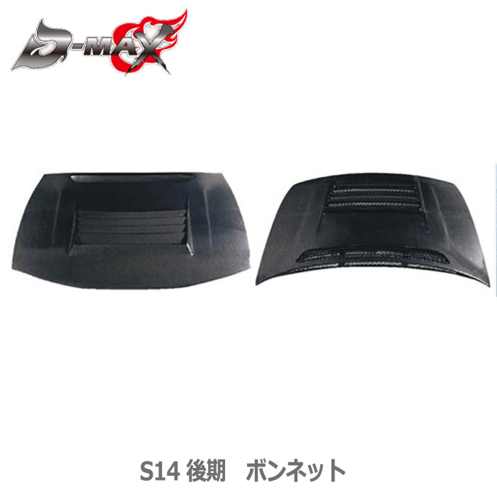【D-MAX】S14 シルビア 後期 ボンネット FRP/CARBON