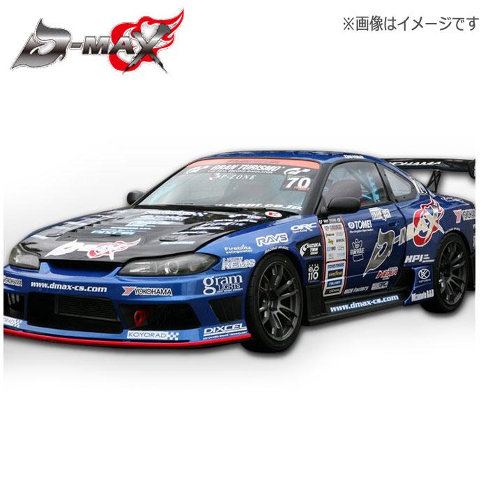 【D-MAX】S15 シルビア レーシングスペックフルセット