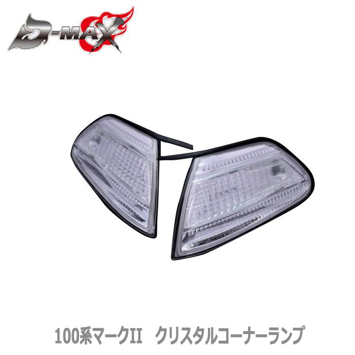 【D-MAX】100系マークII クリスタルコーナーランプ