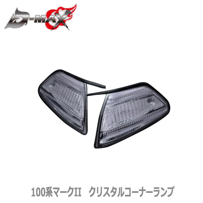 【D-MAX】100系マークII クリスタルコーナーランプ  スモーク