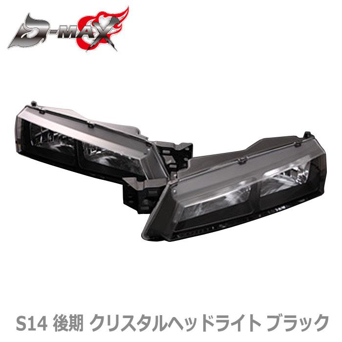 【D-MAX】SILVIA S14 後期 クリスタルヘッドライト ブラック(左右セット)