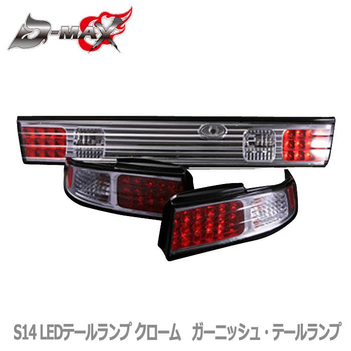 【D-MAX】S14 SILVIA LEDテールランプ クローム(左右セット) ガーニッシュ・テールランプ