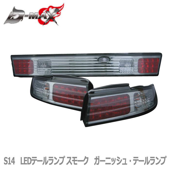 【D-MAX】S14 SILVIA  LEDテールランプ スモーク(左右セット) ガーニッシュ・テールランプ