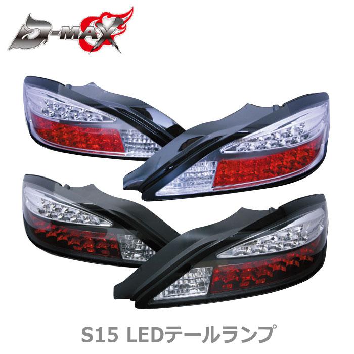【D-MAX】SILVIA S15 LEDテールランプ  LEDウィンカーtype クローム,ブラック (左右セット)
