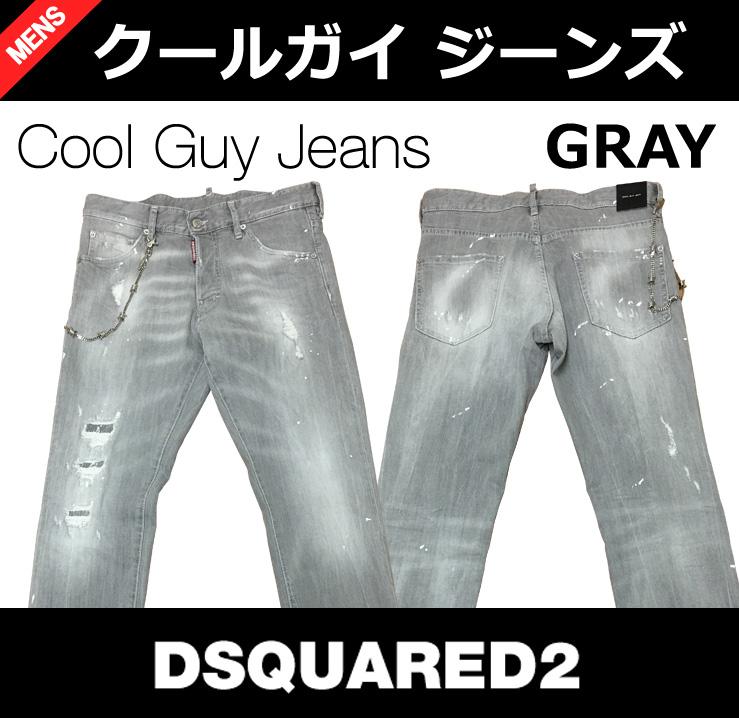 グレー S74LB0123 【送料無料】【正規品】Dsquared2(ディースクエアード)クールガイ ジーンズ S/M/L/