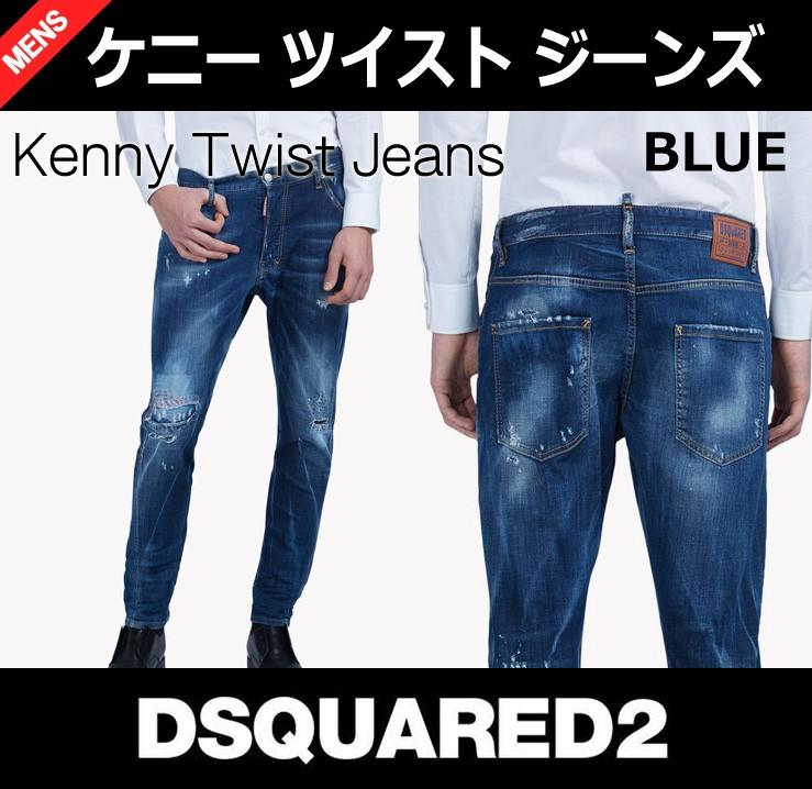 【送料無料】【正規品】Dsquared2(ディースクエアード)ケニーツイスト ジーンズ ブルー S74LB0088 S/M/L/LL