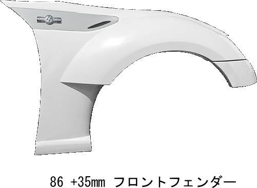 ORIGIN 【トヨタ 86(ハチロク ZN6) 】 +35mm フロントフェンダー オリジン D-115-