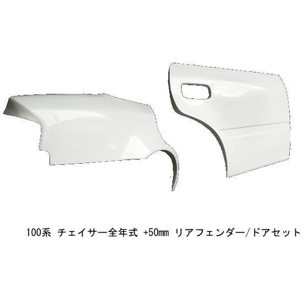 ORIGIN 【チェイサーGX100/JZX100 】 リアフェンダー/ドアセット 左右セット+50mmオリジン D-120-RF