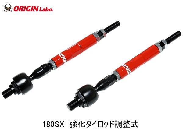 【ORIGIN labo.】オリジン 180SX タイロッド アジャスタブル (強化タイロッド調整式) FW-FTR-N0001