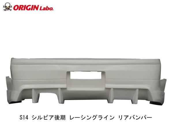 オリジン  【S14後期 シルビア】 レーシングライン リアバンパー ORIGIND-096-02-A