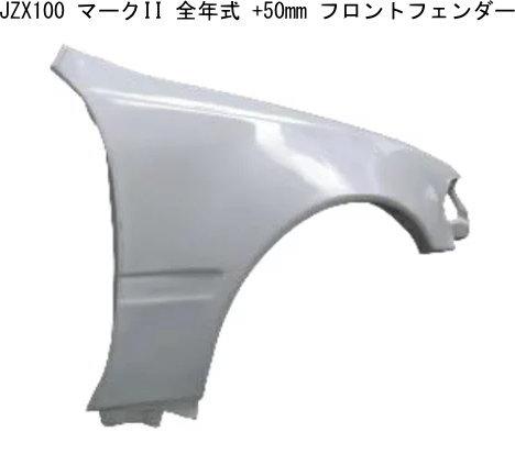 ORIGIN 【JZX100 マーク2】 +50mm フロントフェンダー MARK2 オリジン D-149-