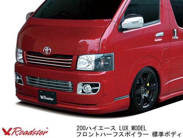 【ロードスター】200系ハイエース LUX MODEL フロントハーフスポイラー 標準ボディ【Roadster】(旧 4141)W009-01