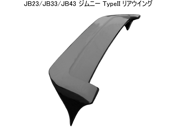 ORIGIN 【ジムニー】 JB23・33・43 オリジン  リアウイングtype-2 260mmFRP製 W033-01