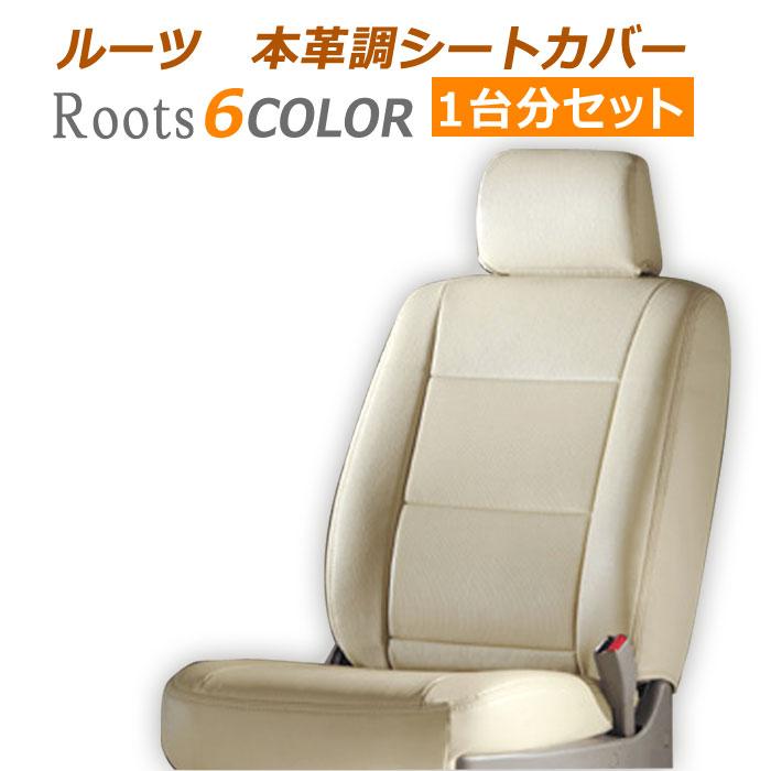 613【モコ MG33S】H23/2~H24/5ルーツ本革調シートカバー