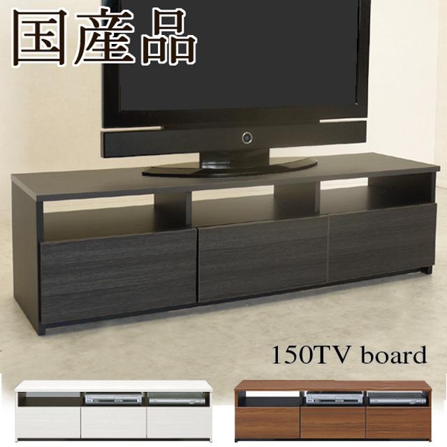 テレビ台 幅150cm 選べる3色 国産 ローボード 木製テレビ台 テレビボード テレビラック TV台 木製 TVボード ロータイプ 高さ42cm 完成品