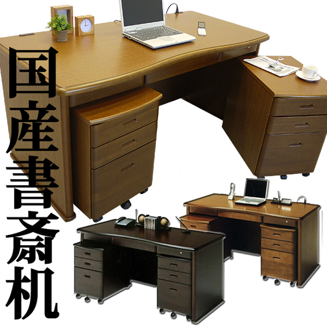 155両袖デスク 書斎デスク レクサス 机 両袖机 国産 大川家具 パソコンデスク 机 デスク 机 日本製