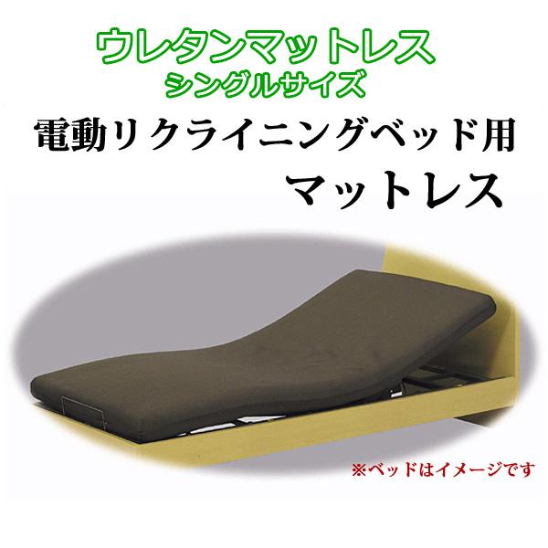 【送料無料】 電動ベッド用マットレス ウレタン シングルサイズ さらさらメッシュ仕様 介護電動ベッド用 da32a