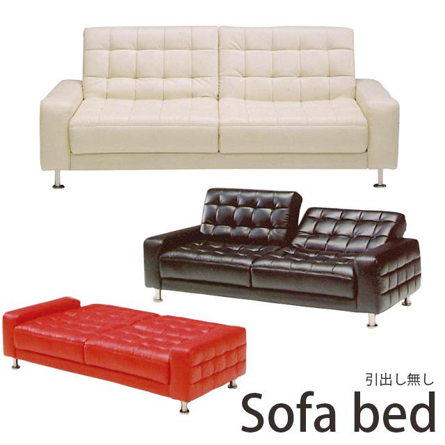 ソファーベッド 引出し無し 3色対応 モダンデザイン 3段階リクライニング ソファベッド sk51a 輸入品 ベッド 合成皮革 Sバネ 通販 正規品 ソファ
