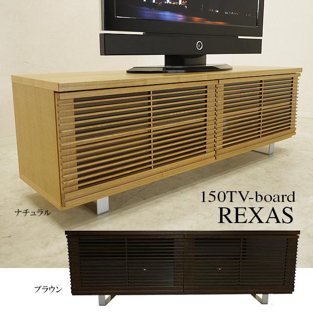 テレビ台 幅150cm 選べる2色 国産 ローボード 木製テレビ台 テレビボード テレビラック TV台 木製 TVボード ロータイプ 高さ51cm 完成品