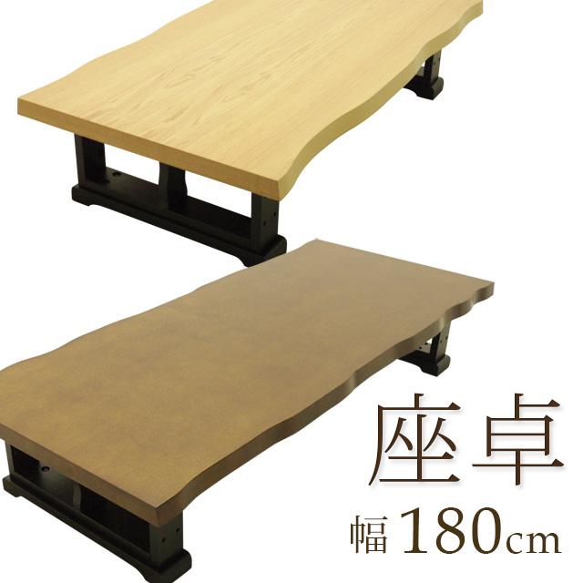 180座卓 2色対応 180 座卓 テーブル ちゃぶ台 木製 ローテーブル モダン 和風 和モダン 天然木 天然無垢 木目調 無垢 無垢材 インテリア 家具 as07c