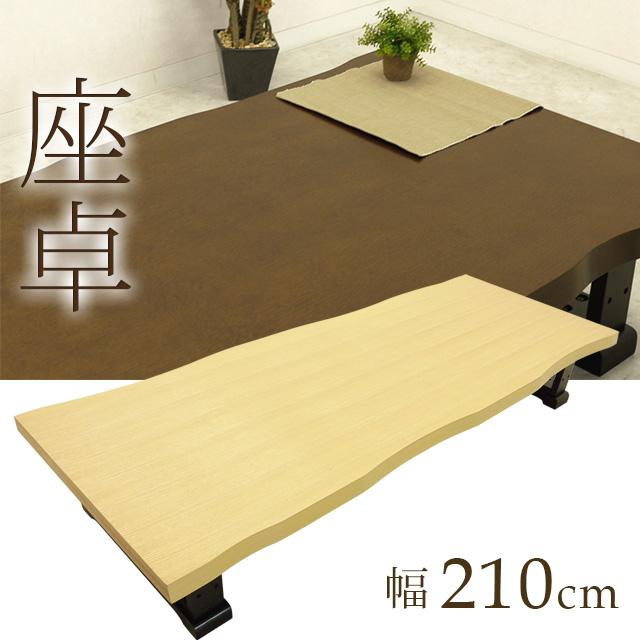 210座卓 2色対応 210 座卓 テーブル ちゃぶ台 木製 ローテーブル モダン 和風 和モダン 天然木 天然無垢 木目調 無垢 無垢材 インテリア 家具 as07d