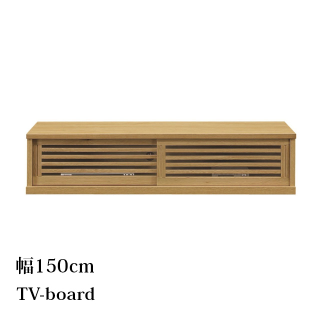 テレビ台 ローボード 幅150cm 高さ34cm テレビボード テレビラック 国産 TV台 木製 TVボード ロータイプ リビング収納 収納家具 大川家具