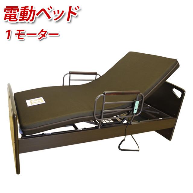 電動ベッド 1モーター 宮なし シングル セット 床高さ4段階調節 ウレタン マットレス 介護ベッド 電動リクライニングベッド 介護 ベッド リクライニング 電動 介護用ベッド 敬老の日