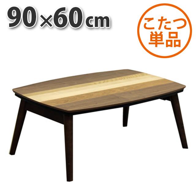 こたつテーブル 90×60 こたつ コタツ 炬燵 長方形 こたつテーブル こたつ本体 テーブル 暖卓 センターテーブル ローテーブル こたつ布団別売 輸入品 組立品
