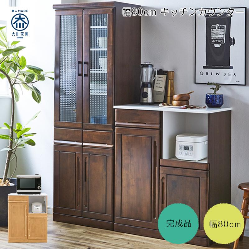 キッチンカウンター 幅80 gf009d