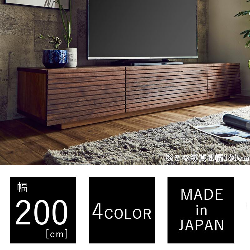 【受注生産】 贅沢テレビボード 幅200 gf019d