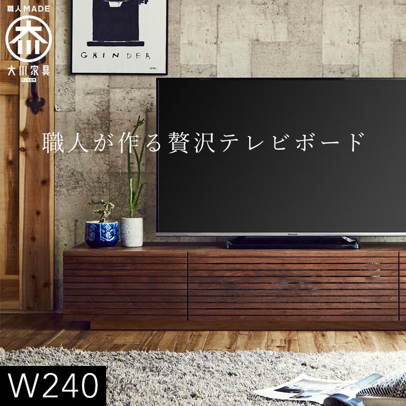 【受注生産】 贅沢テレビボード 幅240 gf019g