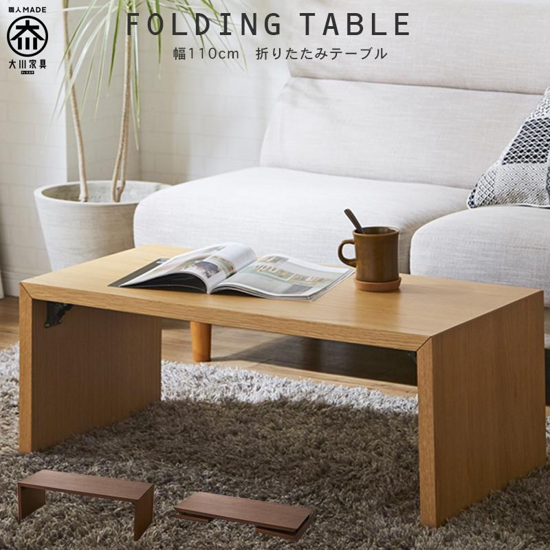 折れ脚リビングテーブル 幅110 gf024b