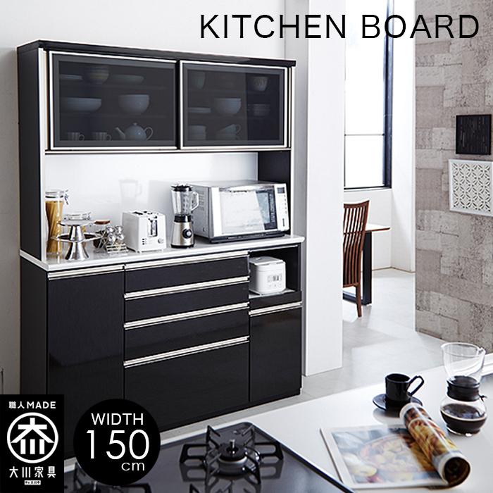 食器棚 150cm幅OP gf028c
