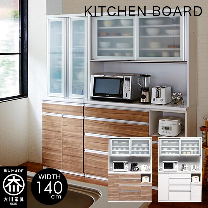 食器棚 140cm幅OP gf030c