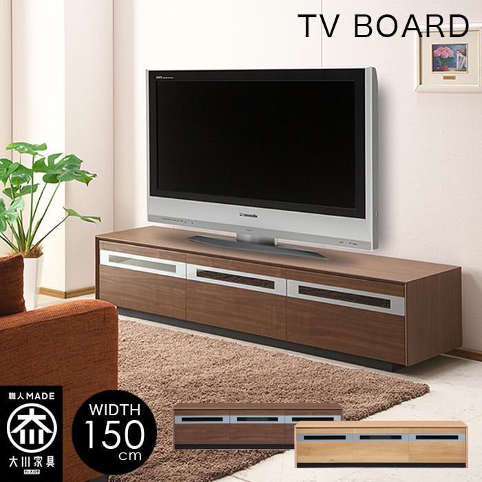 テレビボード 150cm幅 gf033b