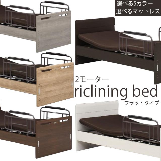 電動ベッド 2モーター フラットタイプ 選べるマットレス 手摺り付き 床面高さ6段階調節 シングルベッド マットレス グランツ社 介護ベッド 電動リクライニングベッド