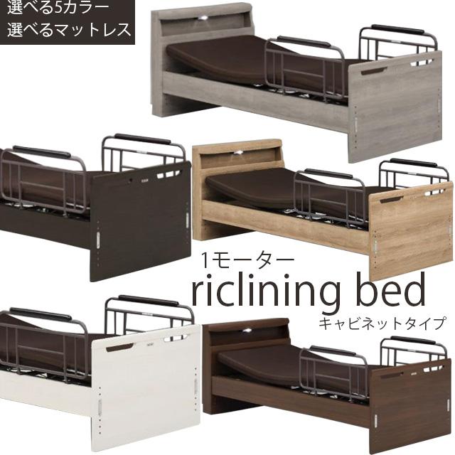 電動ベッド 1モーター キャビネットタイプ 選べるマットレス 手摺り付き 床面高さ6段階調節 シングルベッド マットレス グランツ社 介護ベッド 電動リクライニングベッド