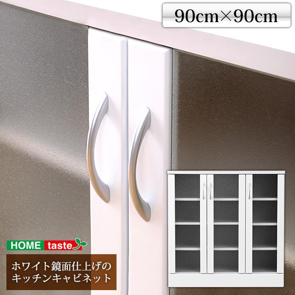 【代引不可】 ホワイト鏡面仕上げのキッチンキャビネット (90cm×90cmサイズ) ht41b