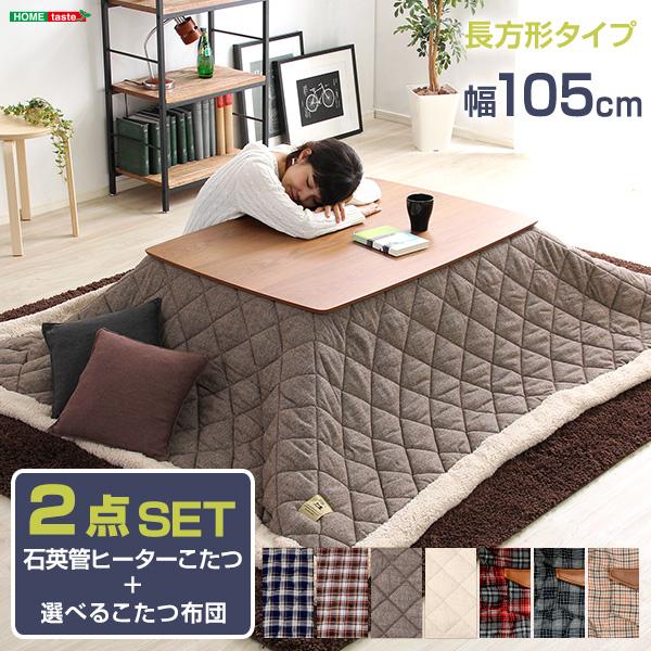 ウォールナット天然木化粧板 こたつ布団セット 105cm長方形 日本製 ht95b