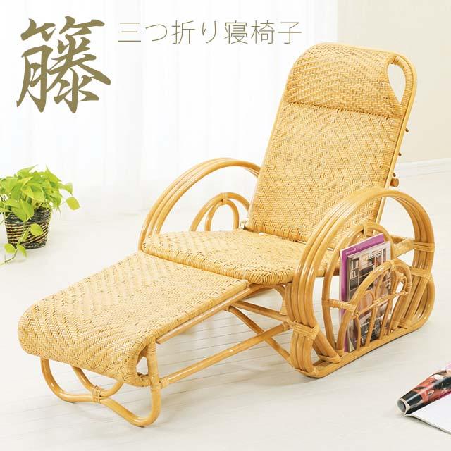 【送料無料】【代引不可】 三つ折り寝椅子 A-100 マガジンラック付き 籐 籐家具 ラタン ブラウンフレーム 寝椅子 三つ折り 椅子 いす パーソナルチェア リクライニング チェア 完成品 輸入品