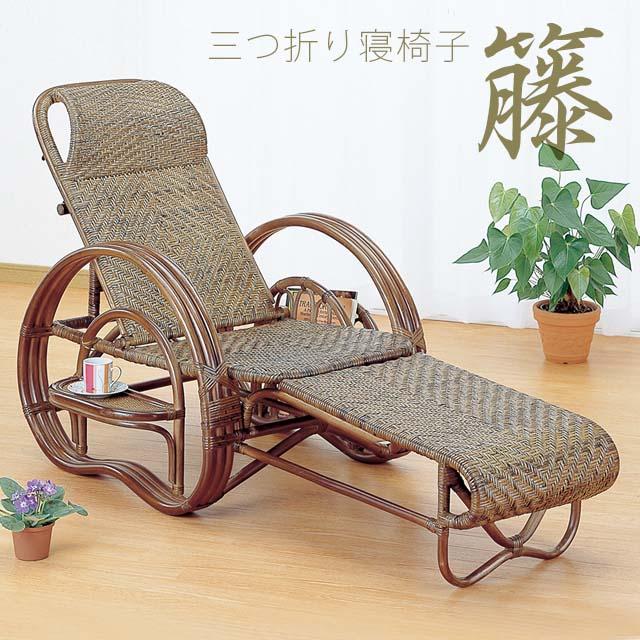 【送料無料】【代引不可】 三つ折り寝椅子 DBR A-202B 籐 籐家具 ラタン リクライニング 寝椅子 三つ折り 椅子 いす チェアー パーソナルチェアー リクライニングチェア マガジンラック付き 完成品 輸入品