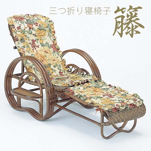 【代引不可】 三つ折り寝椅子 DBR ファブリックカバー付 A-202BM 籐 籐家具 ラタン 寝椅子 三つ折り 椅子 いす チェアー パーソナルチェアー リクライニングチェア 完成品 輸入品