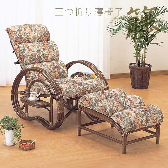 【代引不可】 もこもこリラックスチェア&オットマン 2点セット A-220B 籐 籐家具 ラタン 寝椅子 三つ折り 椅子 いす パーソナルチェア リクライニング チェア 完成品 輸入品
