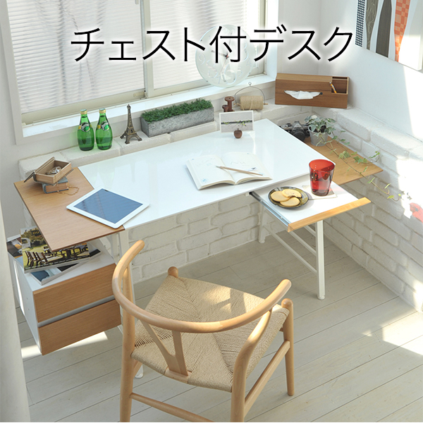 Re・conte Ladder Desk NU セット jk118c