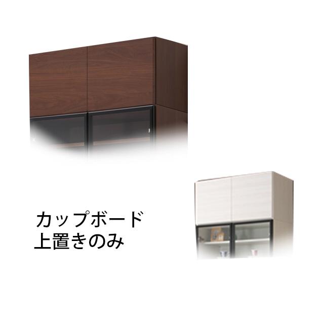 上置きのみ コレクションボード上置き カップボード上置き 高さ40cm 幅78cm 棚 収納棚